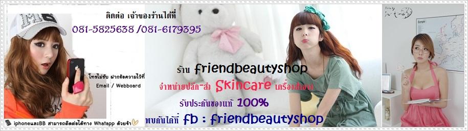 เว็บไซต์ friendbeautyshop