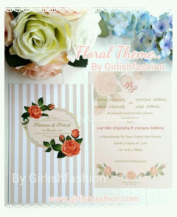 การ์ด : การ์ดแต่งงาน Gardenia Nudy (Cream color)