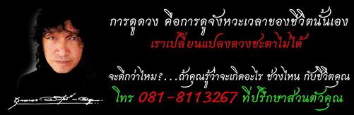 เว็บไซต์ Gypsy King Thailand