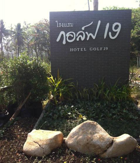 โรงแรม กอล์ฟ19