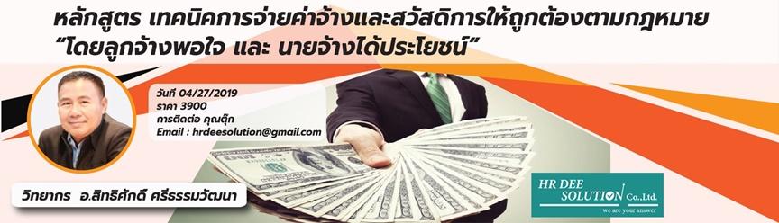 การจ่ายค่าจ้าง และสวัสดิการ