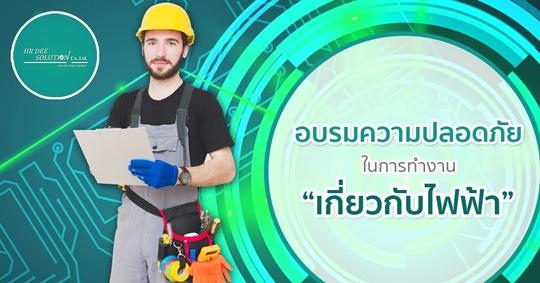 ความปลอดภัยในการทำงานาเกี่ยวกับไฟฟ้า