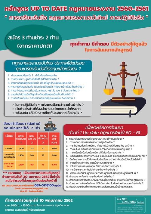 กฎหมายคุ้มครองแรงงาน