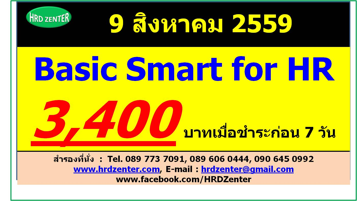 9 august 2016 course excel basic smart for