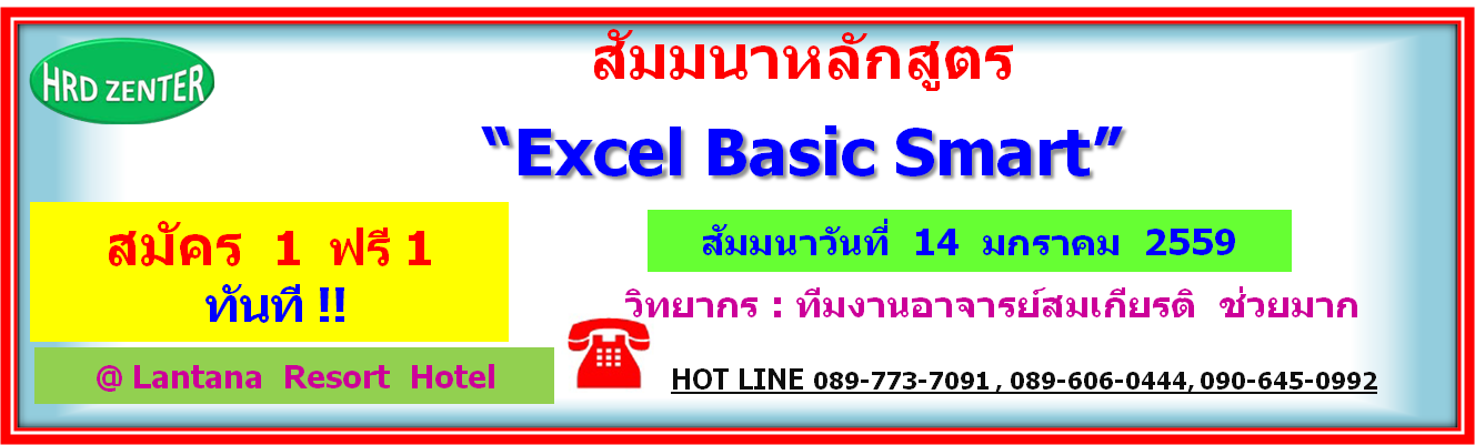 14 january 2016 course excel basic