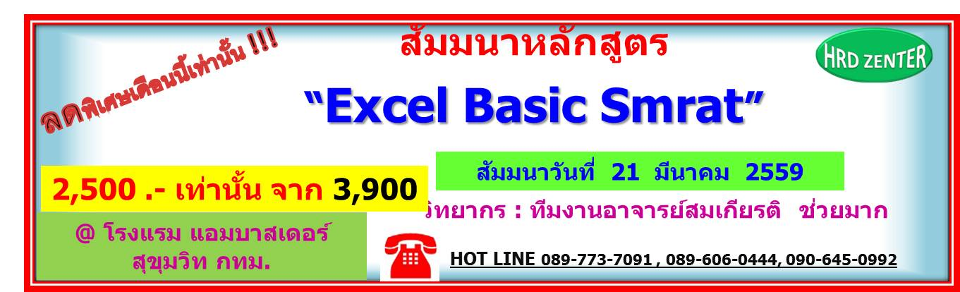 21 march 2016 course excel basic smart�����������������������������������
