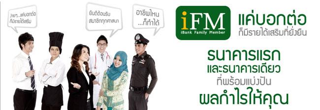 รายได้พเศษในโครการ iFM iBank แบ่งกำไรให้ให้ท่าน เพียงแค่บอกต่อ ไม่ได้ขายอะไร