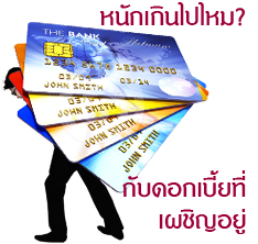 รีไฟแน๊นซ์บัตรเครดิท ปิดบัตร วงเงินกู้อเนกประสงค์