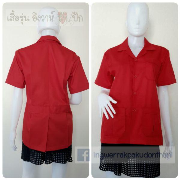 เสื้อช็อป สีแดง