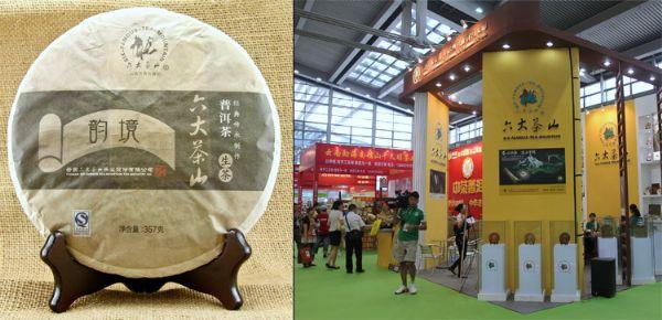ชาผู่เอ๋อ ดิบ Yùn jìng shēng bǐng 2102