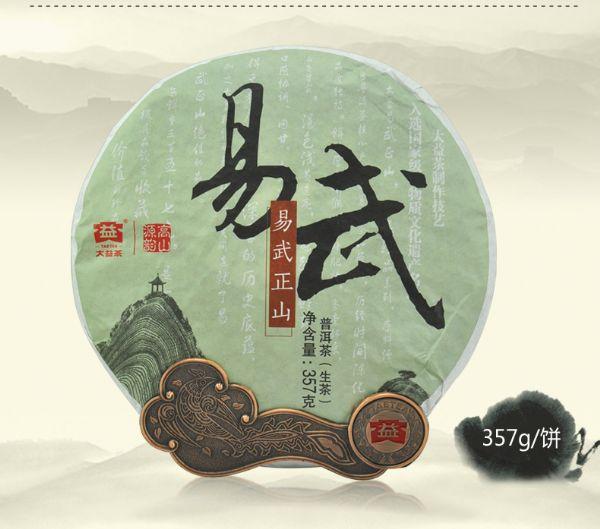 RT62 ชาผู่เอ๋อดิบ TAETEA ยี่อู่เจิ้งซาน (YI WU MOUNTAIN)