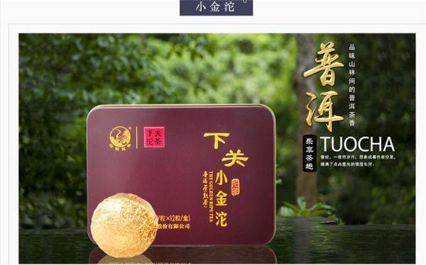 DT120 ชาผู่เอ๋อสุก Xiaguanhong yun yuan cha 100g