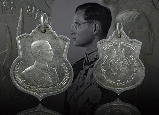 เหรียญอนุสรณ์มหาราช