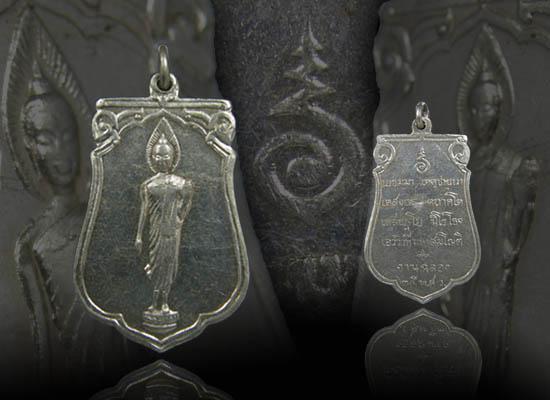 เหรียญเสมา 25 พุทธศตวรรษ