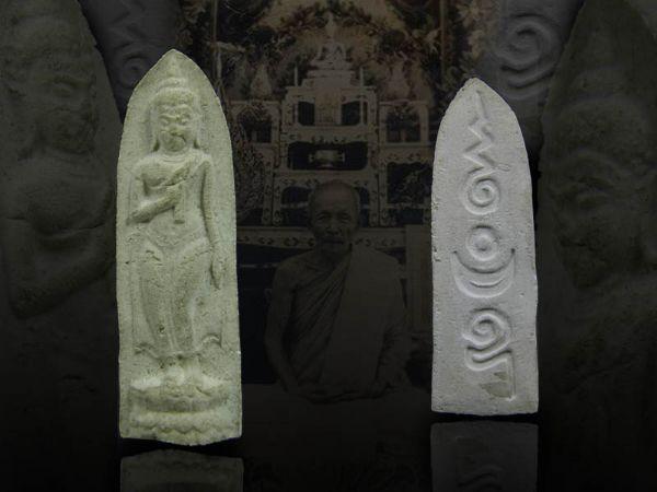 หลวงปู่เหรียญ วัดหนองบัว จ.กาญจนบุรี
