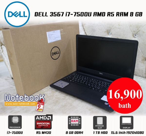 DELL 3567 i7-7500U AMD R5 RAM 8 GB DDR4 1 TB 15.6 inch FHD