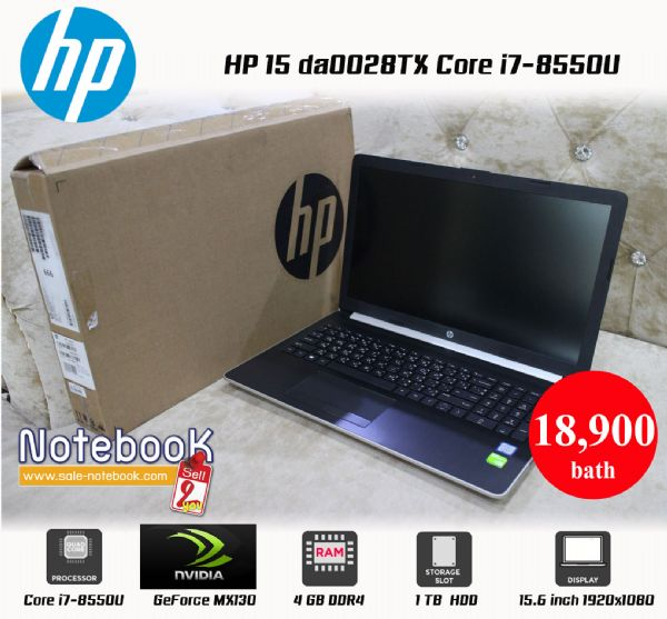 HP 15 da0028TX Core i7-8550U GeForce MX130 (4GB GDDR3)