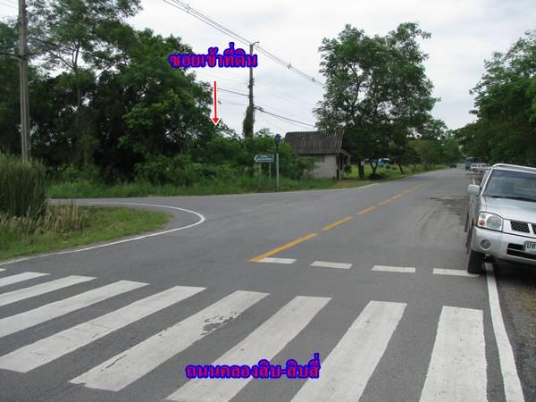 ที่ดินติดถนนเขตหนองจอก