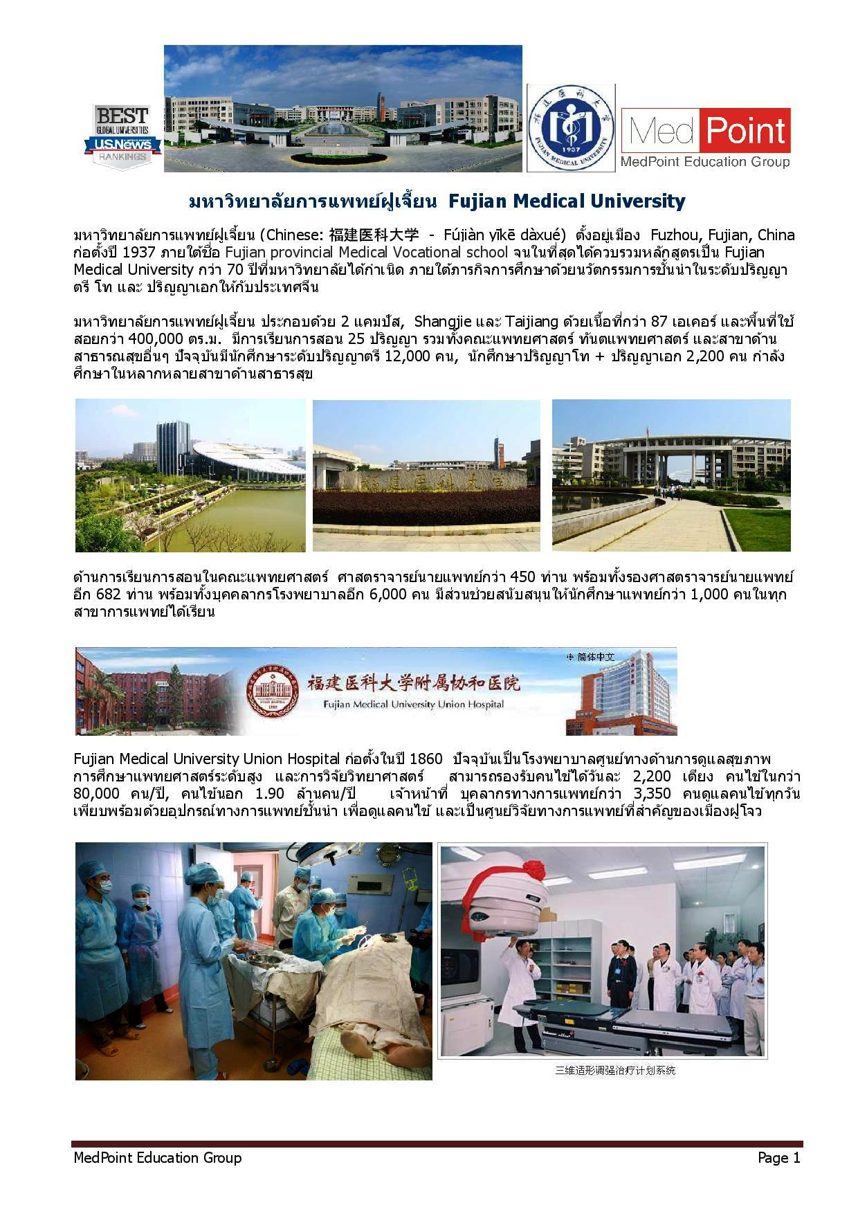 Fujian Medical University Brochure