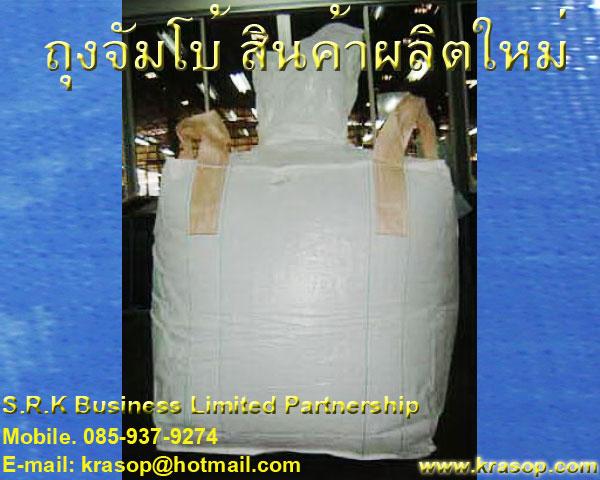 Jumbo bag New