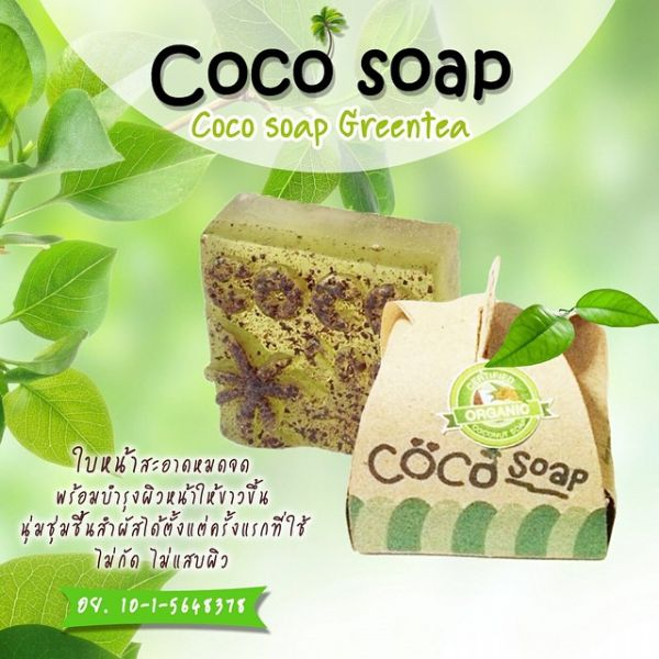 CoCo Soap Plus green tea