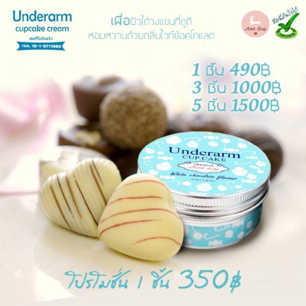 white cho  3 ชิ้น
