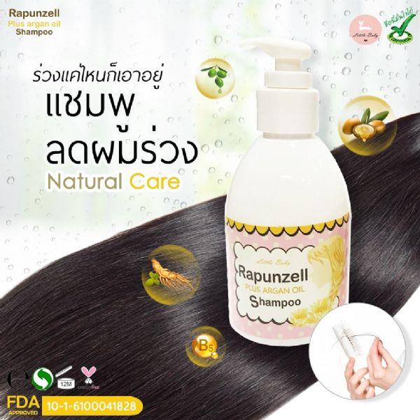 Shampoo Rapunzell
