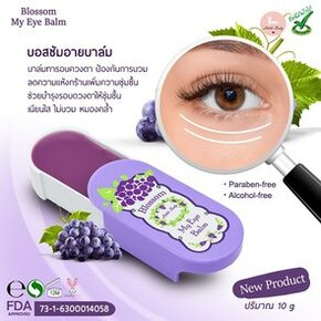ฺBlossom My Eye Balm 1 pcs.
