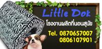 เว็บไซต์ ที่นอนสุนัข Little Dok