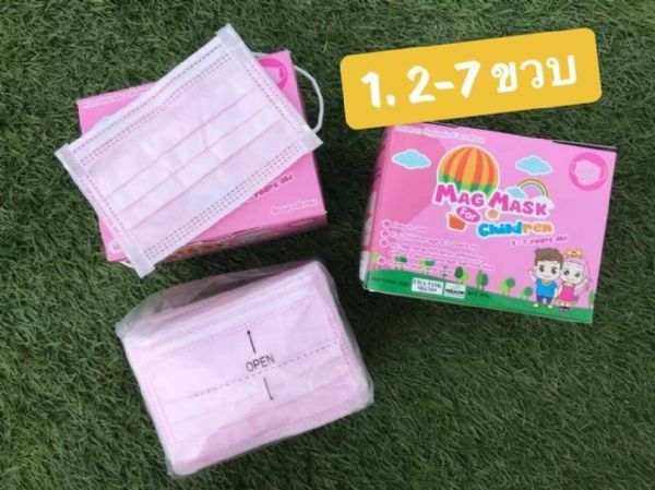 Children Hygienic face mask (2-7 ปี) 1x50 ชิ้น
