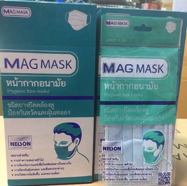 MAG MASK 1x50 ซอง