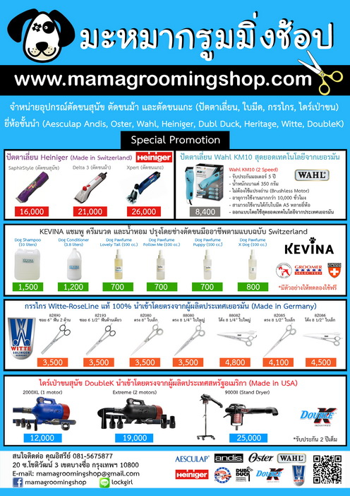 Price list MaMa Grooming Shop 01-01-58
