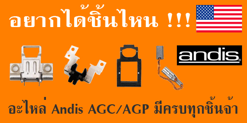 Andis clipper parts