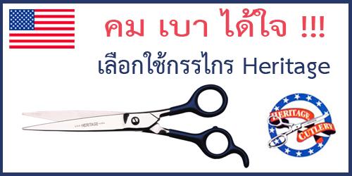 Heritage shears