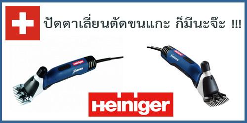Heiniger Xpert