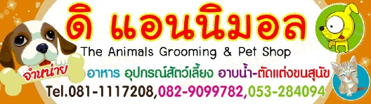 the animal grooming and pet shop