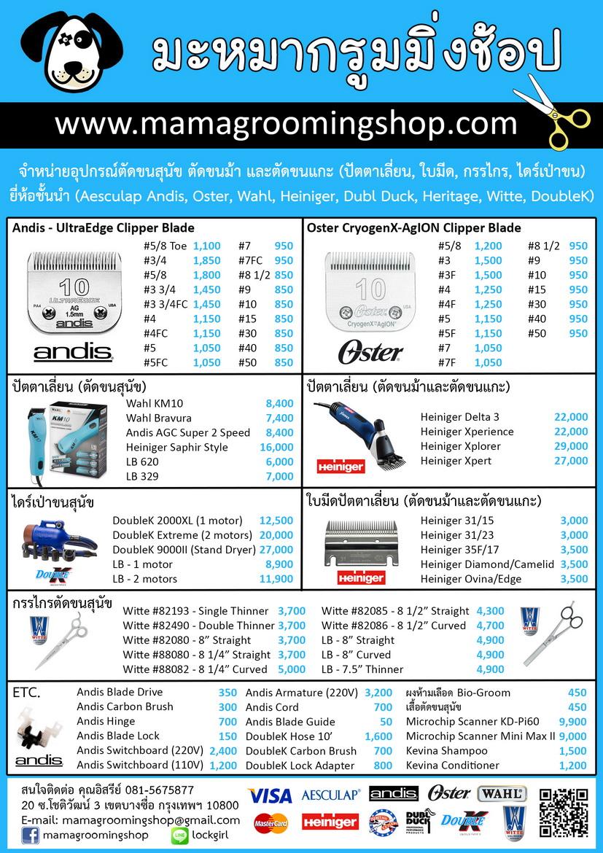 Price 01-07-18