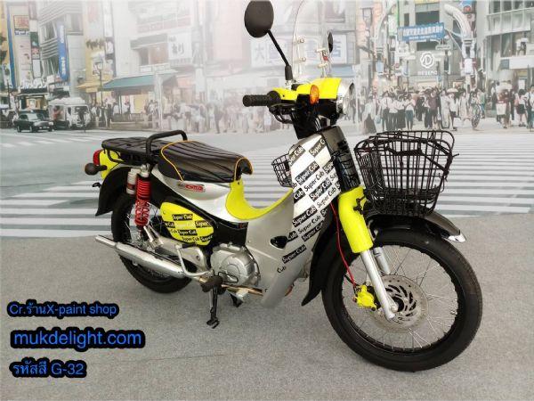 GQ-32 สีเหลือง