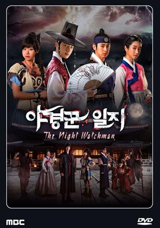 The Night Watchman v2d 6แผ่นจบ ซับไทย จองอิลวู'ยุนโฮ