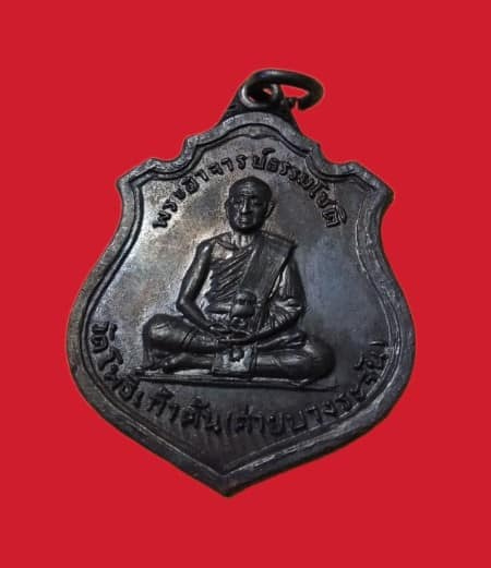 เหรียญรุ่นแรกพระอาจารย์ธรรมโชติ ปี 2513