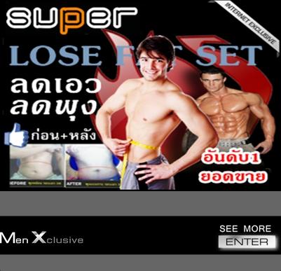 LOSE-FAT SET ลดเอว ลดน้ำหนัก สูตรเข้มข้นเห็นผลไว สำหรับ 4-10 กก/ด