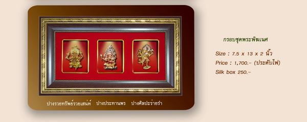 ของพรีเมี่ยมเอกลักษณ์ไทย