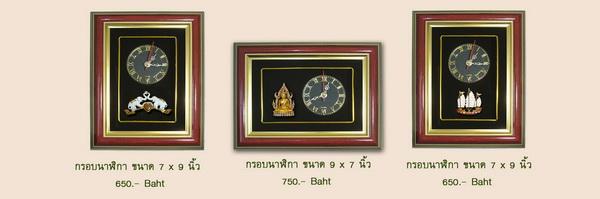ของพรีเมี่ยม เอกลักษณ์ไทย