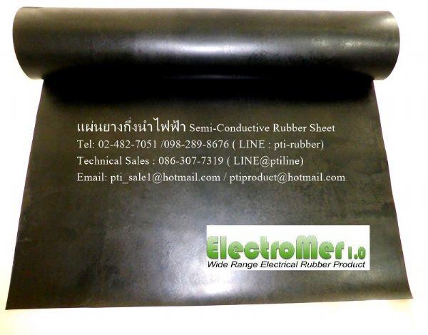 แผ่นยางปูพื้นป้องกันไฟฟ้าสถิตย์ หนา 25 mm