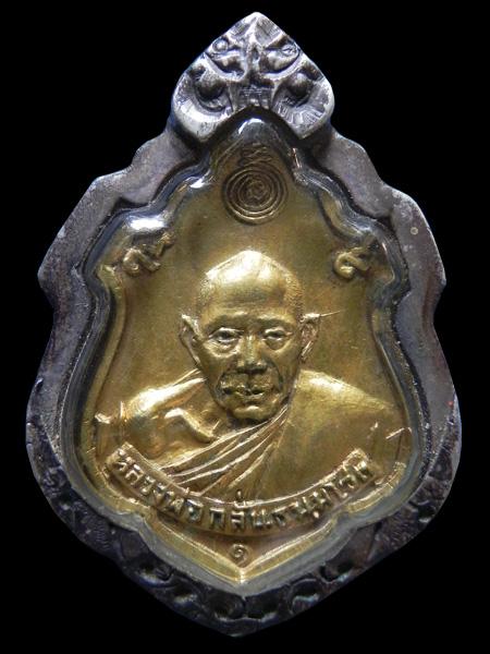 เหรียญหลวงพ่อกลั่น ทวีลาภปี๐๗