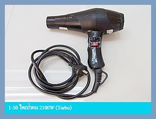 ไดเป่าผม 2100W (Turbo)