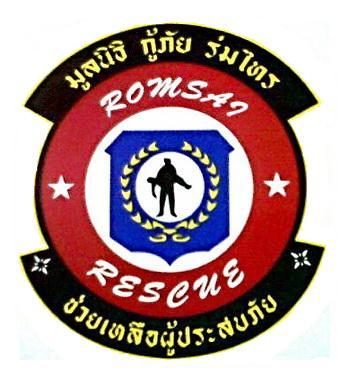 เว็บไซต์ ROMSAI FOUNDATION.COM