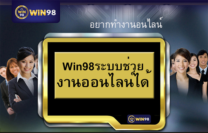 win98 online system