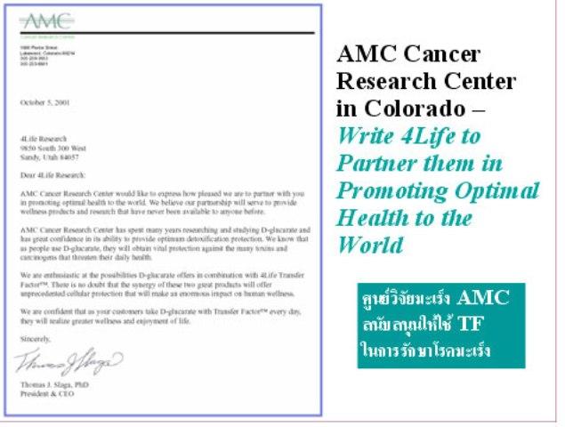 รักษามะเร็ง ศูนย์วิจัยมะเร็ง