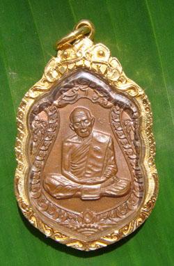 เหรียญเสมาแปดรอบ ลป.ทิม วัดละหารไร่ ปี2518 เนื้อทองแดง เลี่ยมทอง